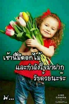 รูปภาพ Good Morning, Baby Kids, Children, Babies, Bom Dia, Buen Dia, Boys, Bonjour, Babys