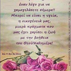 Good Morning Flowers, Good Morning Good Night, Good Morning Images, Happy Morning, Good Morning Greetings, Orthodox Prayers, Sunset Wallpaper, Night Photos, Greek Quotes
