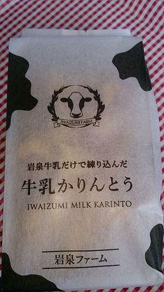 岩手県の岩泉牛乳だけで作った「濃厚牛乳かりんとう」【岩手県へ旅行した際】