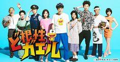 日テレ「ど根性ガエル」(2015年7月期土曜ドラマ)公式サイトです。