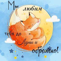 Little fox sleeping on its tail Premium Vector Illustration Mignonne, Cute Animal Illustration, Watercolor Illustration, Watercolor Art, Painting For Kids, Art For Kids, Art Children, Art Fox, Art Mignon