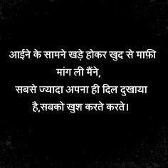 True Shyari Quotes, Motivational Picture Quotes, Hindi Quotes On Life, True Quotes, Words Quotes, Inspirational Quotes, Qoutes, Girl Quotes, Happy Quotes