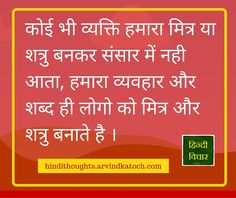 Hindi Thought (No one comes to this world as our friend or enemy/कोई भी व्यक्ति हमारा मित्र या शत्रु बनकर संसार में नही आता) - Hindi Thoughts (Suvichar)