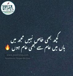 Kuch Bhe Khaas Nahin Mujh Main Han Main Aam Se Bhe Aam Hon..! sad poetry in urdu | sad poetry quotes | sad poetry status | sad poetry in english | sad poetry in urdu love | #urdupoetry | sad poetry in urdu girls | urdu sad poetry | sad poetry sms | sad poetry in urdu 2 lines | couple quotes | very sad poetry in urdu images | sad poetry about love | sad poetry about life | new sad poetry | #sadpoetry | #sadpoetryinurdu | #urdusadpoetry Poetry Quotes, Urdu Poetry, Sad Quotes, Urdu Image, Couple Quotes, Read More, Life Lessons, English, Writing