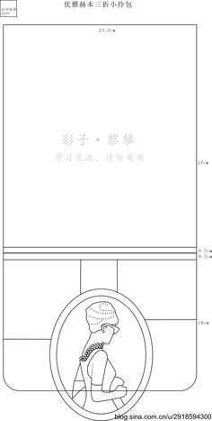 [转载]【影子手绘】优雅赫本三折拎包(包型四)<wbr>图纸