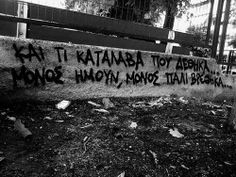 Image in greek quotes collection by Ntina S. on We Heart It Heraklion, Best Quotes, Love Quotes, I Still Miss You, Kairo, Greek Quotes, Say Something, Some Words, Find Image