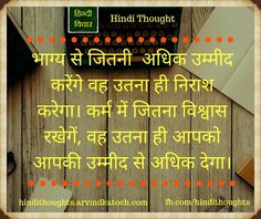 Hindi Suvichar on Fate Luck and Hope