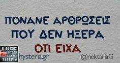 Funny Greek Quotes, Crying, Funny Memes, Humor, Jokes, Pictures, Humour, Funny Mems, Moon Moon