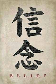 Japanese Calligraphy Belief, poster print - Keep Calm Collection Chinese Tattoo Designs, Chinese Symbol Tattoos, Japanese Tattoo Symbols, Japanese Symbol, Chinese Symbols, Japanese Words, Japanese Art, Japanese Poster, Japanese Kanji