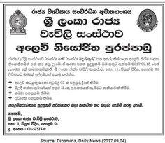 Sri Lanka State Plantation Corporation is seeking candidate for Sales Representative position. Sales Representative, Government Jobs, Sri Lanka, Words, Horse