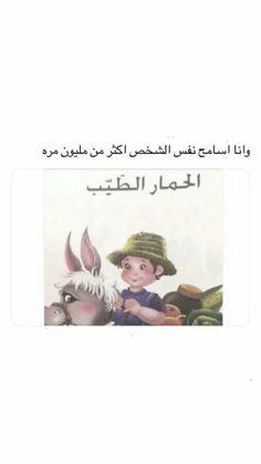 😂😂😂😂😂 Arabic Memes, Arabic Funny, Funny Arabic Quotes, Funny Quotes, Laughing Quotes, Stupid Memes, Amazing Quotes, Funny Comics, Cool Words