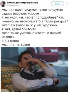 Russian Humor, Life Memes, Stupid Funny Memes, Laughter, My Life, Jokes, Bra Tops, Life, Memes About Life