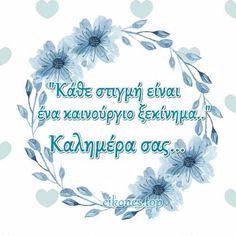 Αληθινές Φράσεις για Καλημέρα σε Εικόνες Τοπ.! - eikones top Good Morning Inspiration, Quotes, Quotations, Quote, Shut Up Quotes