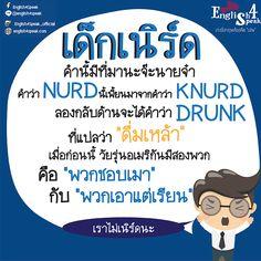 """""""ที่มาของคำว่า เด็กเนิร์ด""""   แรกเริ่มเดิมที คำว่า NURD มันเพี้ยนมาจากคำว่า KNURD ถ้าเพื่อนๆลองสลับมันใหม่ เราอาจเขียนได้ว่า """"DRUNK"""" ที่แปลว่า ที่ชอบดื่มเหล้าเมามาย  ใช่แล้วค่ะ สมัยก่อน วันรุ่นอเมริกันนั้นเค้าแบ่งออกเป็นสองฝาย คือ พวกที่ชอบเมา เราก็เรียกว่า DRUNK (ดรังค์) ส่วนพวกที่เอาแต่เรียน เราก็เรียกว่า KNURD (เนิร์ด)  เรียกไปเรียกมาเพี้ยนเป็น ตัดตัว K ออกซะเฉย เป็น NURD ซะงั้น   #เรียนภาษาอังกฤษออนไลน์ #เรียนภาษาอังกฤษ #ฝึกพูดภาษาอังกฤษ www.english4speak.com/article-detail?id=6"""