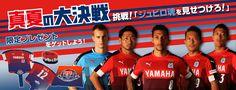 ジュビロ磐田 Jubilo IWATA | 真夏の大決戦チケット