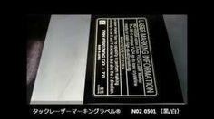 タックレーザーマーキングラベル® N02_0501 (黒/白) 黒地のアクリル二層タイプの粘着シートです。 レーザーマーキングをした箇所が白文字になります。