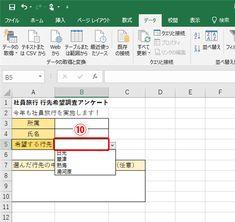 【Excel】アンケートの入力と集計を効率化!エクセルのドロップダウンリストを活用して回答しやすい入力フォームを作成するテク - いまさら聞けないExcelの使い方講座 - 窓の杜 Periodic Table, Windows, Periodic Table Chart, Periotic Table, Ramen, Window