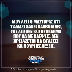 Funny Greek, Greek Quotes, True Stories, Crying, Funny Quotes, Jokes, Lol, Greeks, Shit Happens