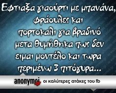 greek funny quotes Funny Greek Quotes, Funny Statuses, Greek Words, Funny Pins, Funny Stuff, Photo Quotes, Funny Facts, Just For Laughs, Funny Moments