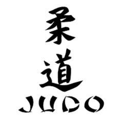 Martial Arts Gift Mural Decal JUDO Wall Art Sticker Japanese Kanji
