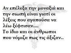 Greek Words, Live Laugh Love, Meaning Of Life, Greek Quotes, Emotional Abuse, Woman Quotes, Knowing You, Meant To Be, Psychology