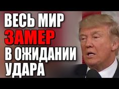 СРОЧНО!!! ТРАМП ОТВЕТИЛ НА УГPОЗЫ КНДР - YouTube