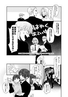 とうふ/BOOTHは2月いっぱい終了 (@tamala_tamami) さんの漫画 | 65作目 | ツイコミ(仮) Hetalia, Fandom, Shit Happens, Manga, Anime, Board, Manga Anime, Manga Comics, Cartoon Movies