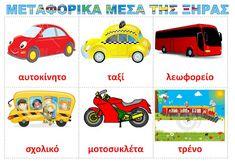 dreamskindergarten Το νηπιαγωγείο που ονειρεύομαι !: Πίνακες αναφοράς με τα μεταφορικά μέσα στο νηπιαγωγείο Kids Going To School, Learn Greek, Mode Of Transport, Numeracy, Special Education, Handicraft, Transportation, Kindergarten, Crafts For Kids