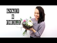 БУКЕТ В ГНЕЗДЕ   ФЛОРИСТИКА - YouTube