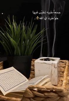 Beautiful Quran Verses, Beautiful Islamic Quotes, Beautiful Arabic Words, Quran Quotes Love, Quran Quotes Inspirational, Funny Arabic Quotes, Love Quotes Wallpaper, Islamic Quotes Wallpaper, Islamic Nasheed