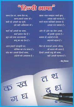 Akshar- Hindi Poems