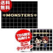 MONSTERS/DVD-BOX(TBSオリジナル特典付き・送料無料・6枚組)