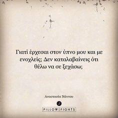Δεν καταλαβαίνεις; | Pillowfights.gr