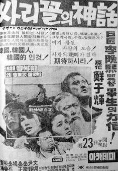 Daum 블로그 - 이미지 원본보기 Film Poster, Movie Posters, Pop Culture, Cinema, Korean, Scene, Graphic Design, Actors, Classic