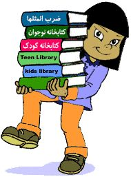 online Farsi children's stories