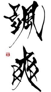 颯爽の光と影 / 作品 / ギャラリー / 書家 紫舟(ししゅう)