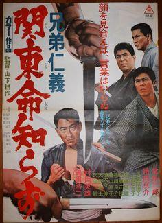 兄弟仁義 関東命知らず (Kyoudai Jingi Kantou Inochi Shirazu,1967) Dir. Yamashita Kousaku, Cast Kitajima Saburo, Tsuruta Koji, Murata Hideo, Machida Kyosuke