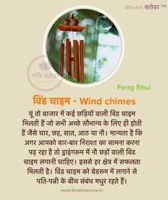 Gk Knowledge, General Knowledge Facts, Knowledge Quotes, Good Health Tips, Health And Beauty Tips, Feng Shui Tips In Hindi, Tips For Happy Life, Feng Shui And Vastu, Positive Energy Quotes