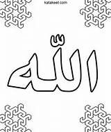 Alif is for Allah
