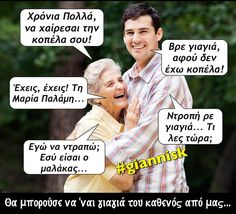#greekquotes #greekmemes #giannisk