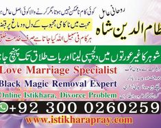 Rohani Amil Syed Nizam ul Din Shah, We solve all difficult problems with Rohani Amliyat o taweezat,and many peoples know about the black magic (KALA JADU) it is very dangerous for Human, somebody angr. Free Advertising Sites, Divorce Online, Dealing With Divorce, Black Magic Removal, Divorce Court, Broken Marriage, North And South America, Free Classified Ads, Winning The Lottery