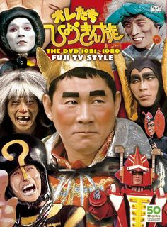 Takeshi Kitano Takeshi Kitano, Drama Tv Shows, Retro Advertising, Old Tv Shows, Old Ads, Japanese Landscape, Typography Poster, Japanese Culture, Vintage Japanese