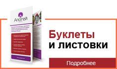 Печать буклетов листовок: дизайн создание изготовление москва дешево