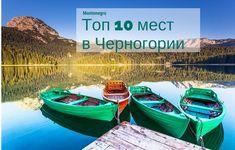 Что посмотреть в Черногории Travel Advice, Travel Tips, I Want To Travel, Montenegro, Places To Go, Wanderlust, Adventure, Country, City