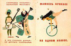 Lebedev & Marshak - Cyrk, 1925