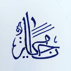 #يا_جامعة #الخط #الخطوط #الخط_العربي #خط_الثلث #فن #فنون  #art #arabic_calligraphy #handwriting