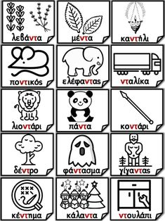 Λεξιλόγιο δίψηφων, συνδυασμών & διαλυτικών της Πρώτης Δημοτικού σε ει… Learn Greek, Greek Language, Kids Education, Grammar, Learning, School, How To Make, Cards, Greek