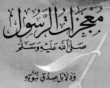 دلائل نبوة الرسول ومعجزاته Arabic Calligraphy Calligraphy