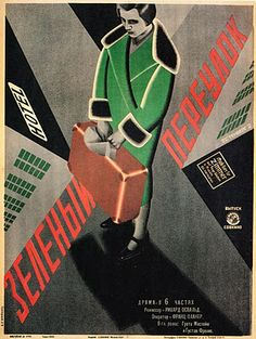 Poster for Richard Oswal's The Green Alley by Vladimir and Georgii Stenberg. Stenberg Brothers, Vladimir and Georgii, were Russian designers, known for creating avant garde/constructivist theater and film posters in Moscow during the 1920's and 30's.