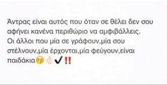 Greek Quotes, Love Quotes, Lyrics, Words, Greeks, Romance, Google, Qoutes Of Love, Romance Film